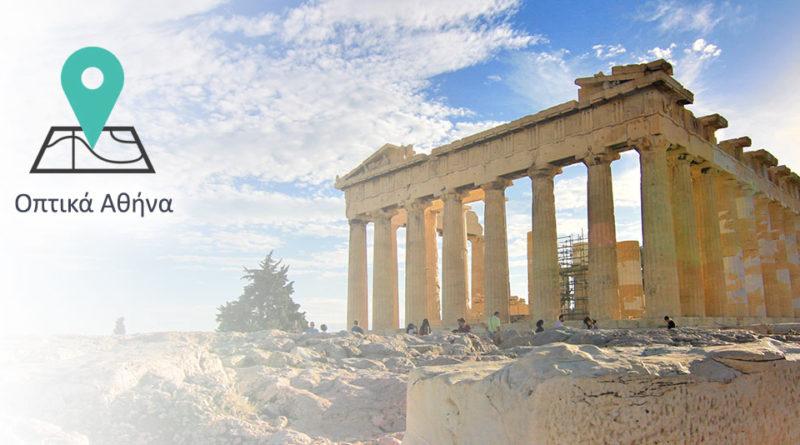885d186260 Οπτικά Αθήνα - Καταστήματα οπτικών στην Αθήνα
