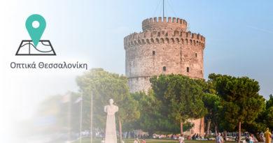 Οπτικά Θεσσαλονικη - Καταστήματα οπτικών στην Θεσσαλονικη