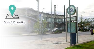 Οπτικά Χαλάνδρι - Καταστήματα οπτικών στο Χαλάνδρι