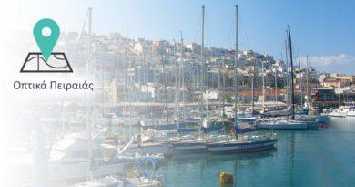 Οπτικά Πειραιάς - Καταστήματα οπτικών στον Πειραιά