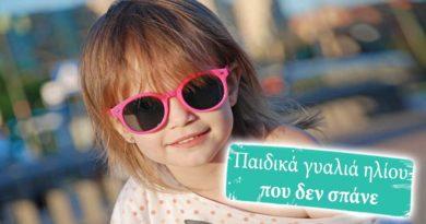 Παιδικά γυαλιά ηλίου που δεν σπάνε