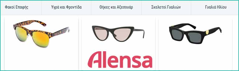 Φθηνά γυαλιά ηλίου από το alensa.gr