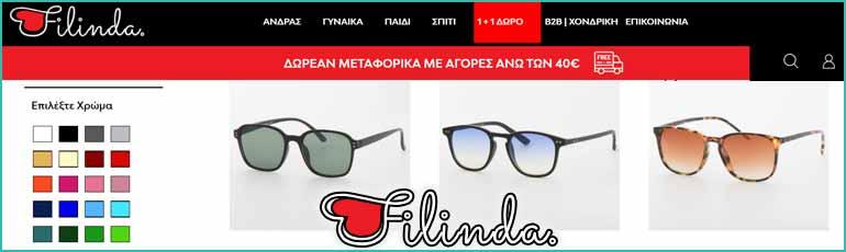 Γυαλιά ηλίου με 5 ευρώ από Filinda.gr