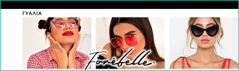 Εταιρεία Forebelle