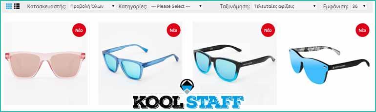 Στο koolstaff.gr θα βρεις οικονομικά γυαλιά ηλίου ανδρικα και γυναικεία