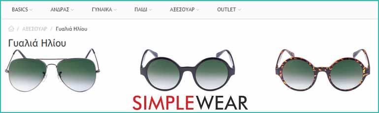 Κατάστημα για φθηνά γυαλιά ηλίου Simplewear.gr