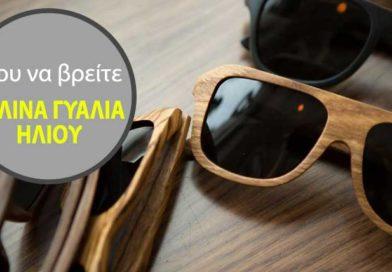 Πού να βρείτε τα καλύτερα ξύλινα γυαλιά ηλίου (και φθηνά!)
